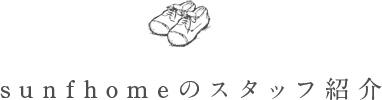 sunfhomeのスタッフ紹介
