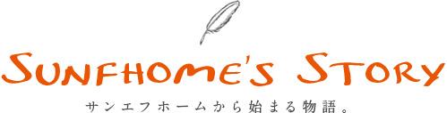 Sunfhome's Story サンエフホームから始まる物語。